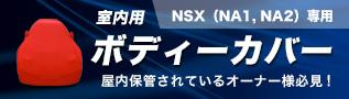 NSX ボディーカバー