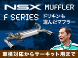 NSX マフラー 人気のFシリーズ
