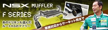 NSX マフラー Fシリーズ