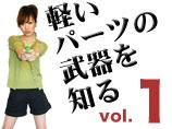 軽いパーツの武器を知る vol.1 ボンネット&トランク編